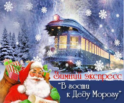 «Зимний экспресс в Великий Устюг к Деду Морозу»
